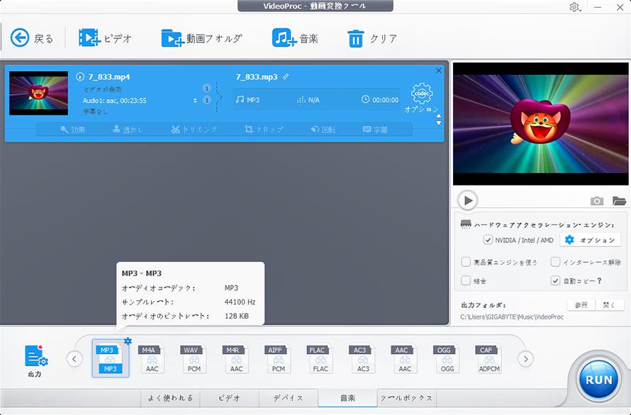 Mp3 フリー ソフト 変換 Mp4