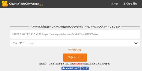 youtube から mp3 に 変換 mp3 へ の 高速 ダウンロード