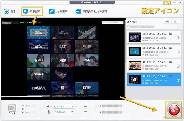 videoprocでAbemaTVを録画