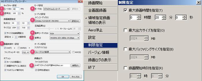 デスクトップ レコーダー ag MP4出力に対応したデスクトップ録画ツール「AG
