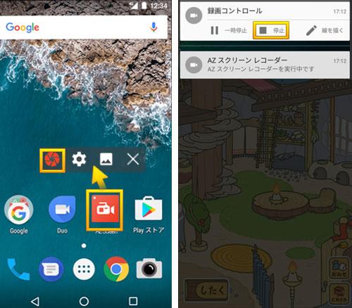 インスタ ライブ 保存 android