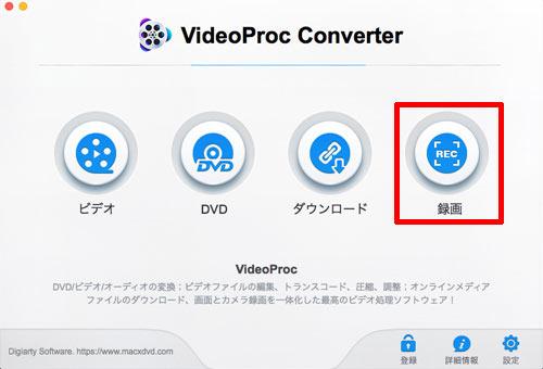 スカイプ録画 Mac