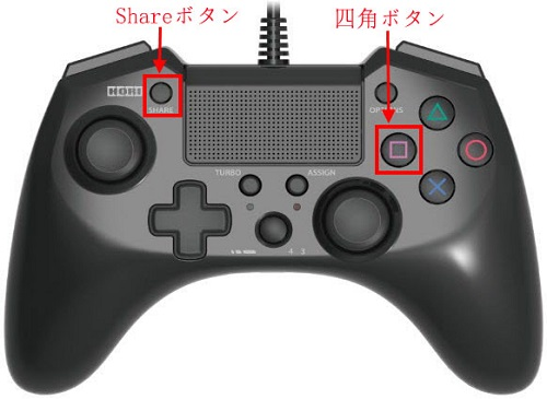 PS4プレイ動画を録画