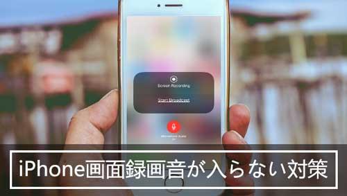 画面 録画 iphone6s