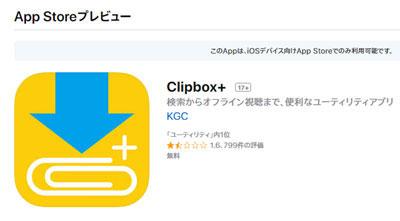 みたい アプリ な ボックス クリップ